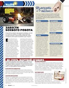 MAXIM Россия- screenshot thumbnail