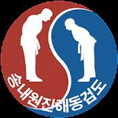 송내원진해동검도