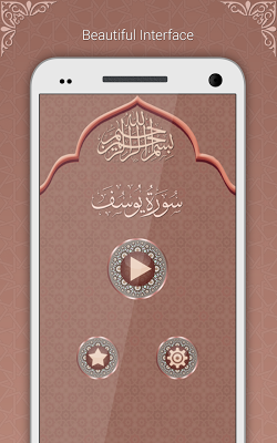 Surah Yusuf - screenshot