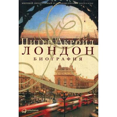 Лондон. Биография. 2-е издание. Акройд П.