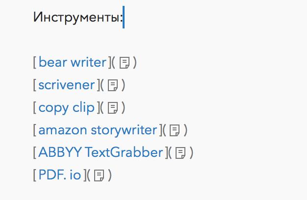 Инструменты для сценаристов, копирайтеров и переводчиков