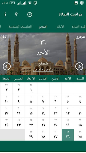 Prayer Times - Azan , Azkar , Qibla & Weather screenshots 5