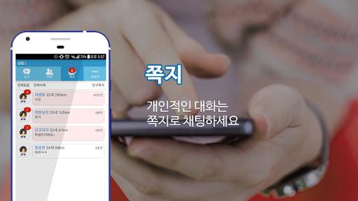 심팅S - 남친 여친 랜덤채팅 Screenshot