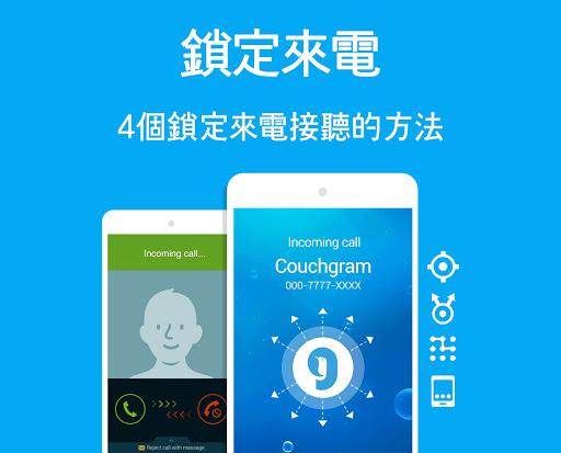 Couchgram - 僅自己能接的來電