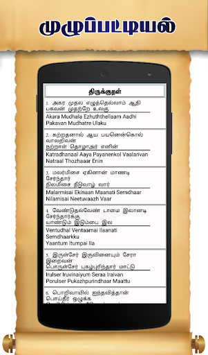 Thirukkural with Meanings in Tamil English Offline for PC