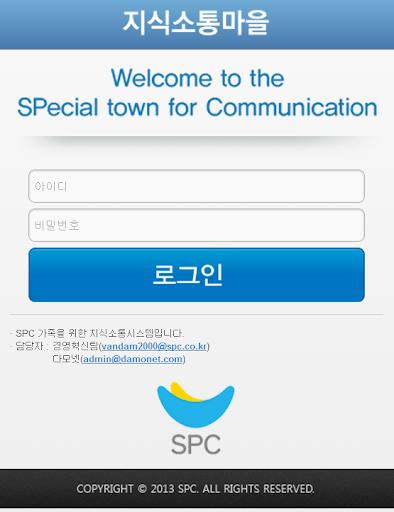 SPC 지식소통마을