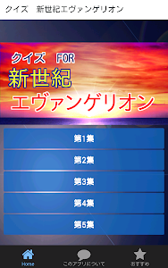 クイズFOR新世紀エヴァンゲリオン-「エヴァ」ファンのクイズ screenshot 0
