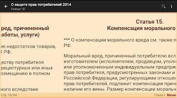 Screenshot of О защите прав потребителей