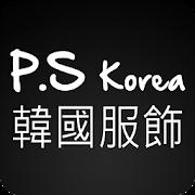 P.S韓國服飾