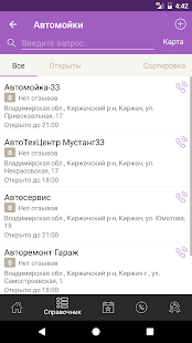 Мой  Киржач- screenshot thumbnail