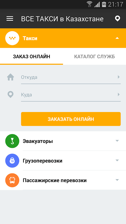 ВСЕ ТАКСИ в Казахстане- screenshot
