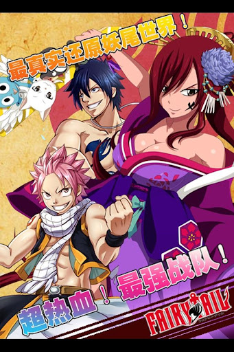 Fairy Tail-Best game Most fun
