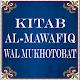 Download Kitab Al-Mawafiq Wal Mukhotobat For PC Windows and Mac