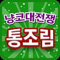 냥코대전쟁 무료 통조림 ~ icon