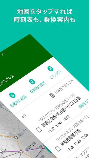 NAVITIME Bus Transit JAPAN 4.7.0 PC u7528 3