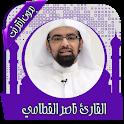 القرآن كامل بصوت القطامي   دون نت icon