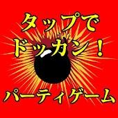 パーティゲーム【タップでドッカン!】合コンアプリ