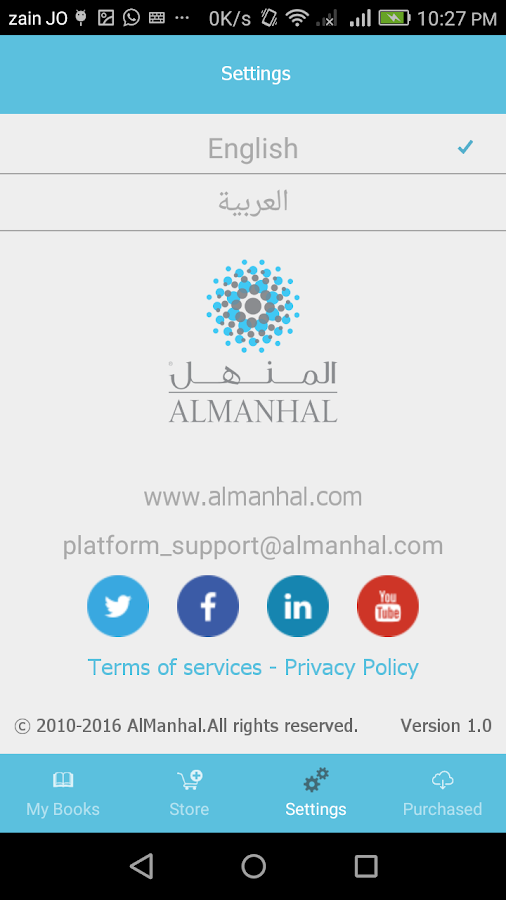 Al Manhal- screenshot