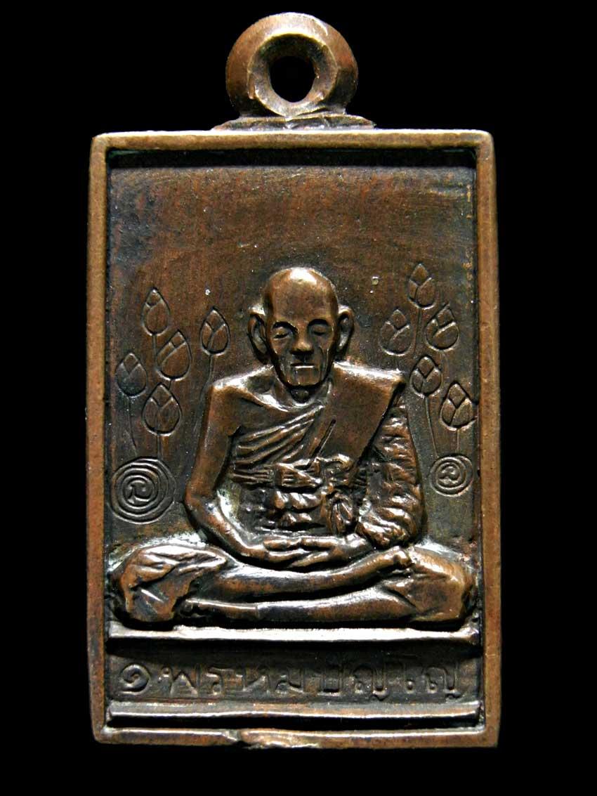 4. เหรียญหล่อรูปเหมือนหลวงปู่ดู่พิมพ์สี่เหลี่ยม ปี ๒๕๒๒