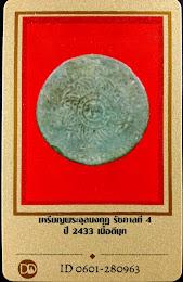 เหรียญพระจุลมงกุฏ - พระแสงจักร รัชกาลที่ 4 หลวงพ่อเนียม วัดน้อย จ.สุพรรณบุรี เนื้อดีบุก ปี 2433 (พร้อมบัตรรับรอง)