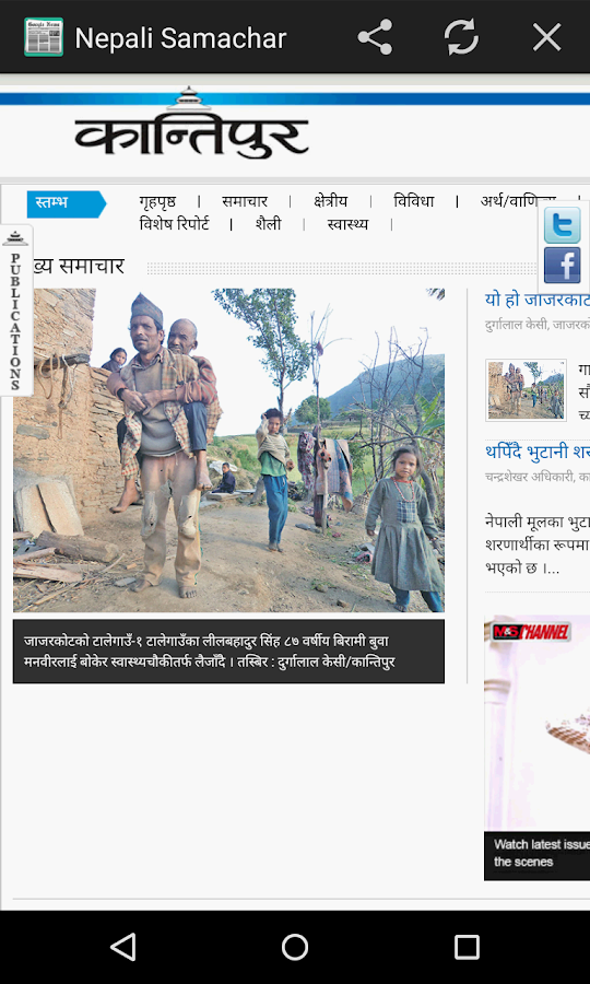 Read all nepali news in one app this app listing 40 nepali newspapers