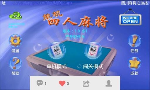 玩休閒App|四人麻将.单机版免費|APP試玩