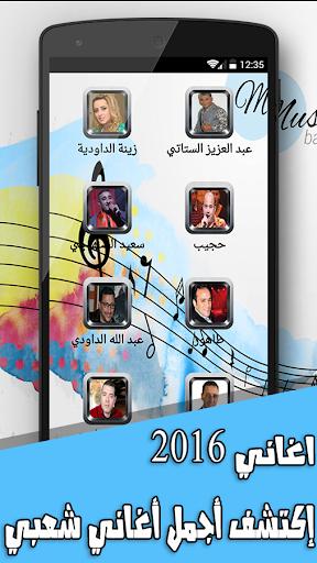 اغاني شعبى مغربية 2016