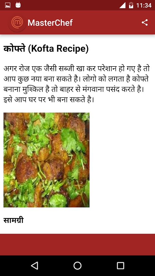 Offline recipe book in hindi android apps on google play offline recipe book in hindi screenshot forumfinder Choice Image