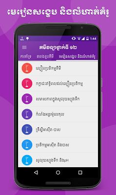 Khmer Chemistry Grade 12 - screenshot