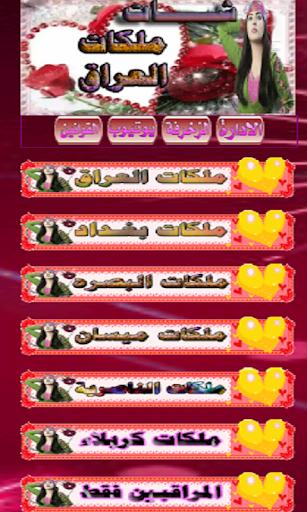 شات ملكات العراق- جديد