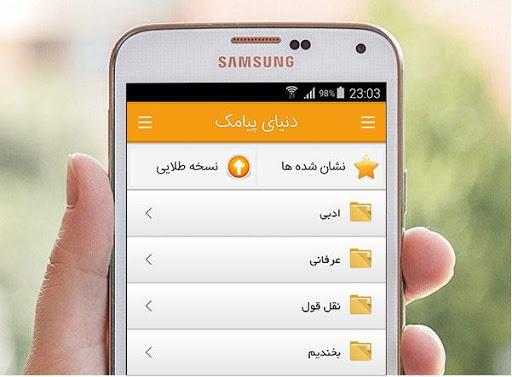 دنیای پیامک