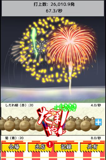 Fire Flower 1.2 Windows u7528 5