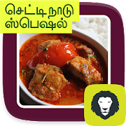 Karaikudi Chettinad Recipes Chettinadu Samaiyal