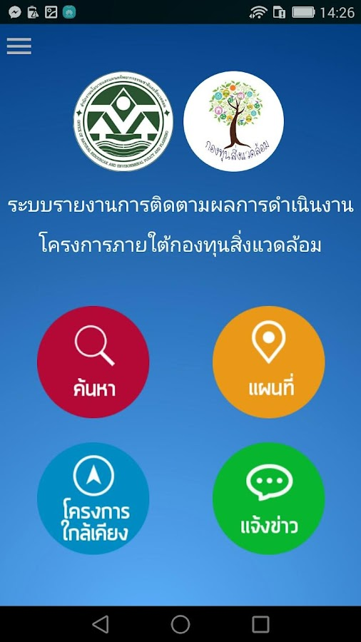e-fund db 4thai- screenshot