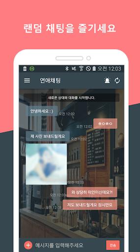 免費下載遊戲APP|연애 랜덤채팅 - 랜챗 app開箱文|APP開箱王