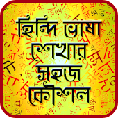 হিন্দি ভাষা শেখার সহজ কৌশল-Hindi Learning Strategy
