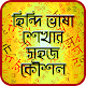 Download হিন্দি ভাষা শেখার সহজ কৌশল-Hindi Learning Strategy For PC Windows and Mac
