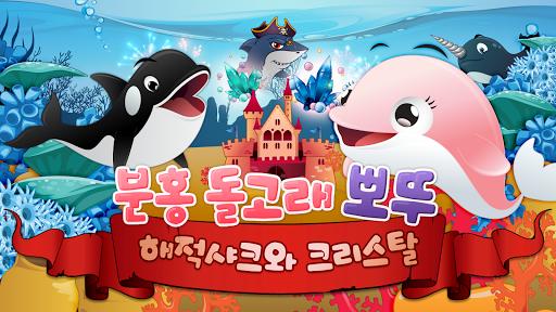 분홍돌고래 뽀뚜 2