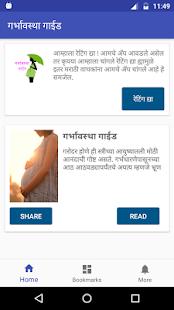 Pregnancy Guide in Marathi गर्भावस्था गाईड - náhled