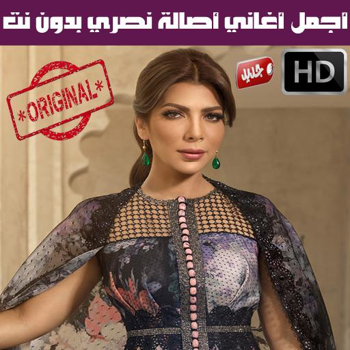 اصالة نصري بدون نت 2018 - Assala Nasri