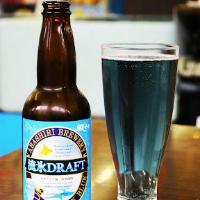 【グルメ】ブルーすぎる青いビールがウマイのだがブルーすぎて青ざるかもしれない / 流氷で作ったビールがイイ