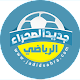 Download جديد الصحراء الرياضي - Jadidsahara For PC Windows and Mac
