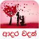 Adara Vadan Download for PC Windows 10/8/7
