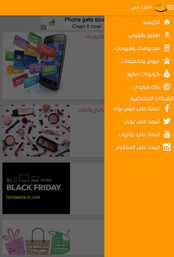 عروض امازون عربي screenshot 10