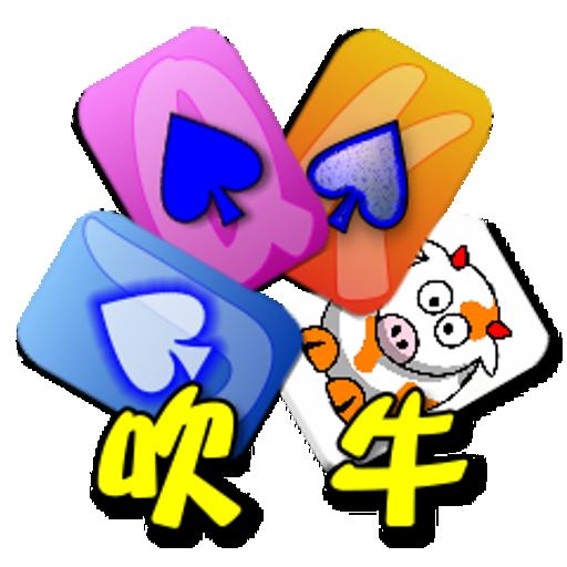 撲克●吹牛 file APK for Gaming PC/PS3/PS4 Smart TV