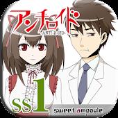 アンチロイドSS【1】