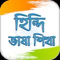 হিন্দি ভাষা  Learn Hindi in Bangla icon