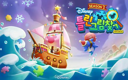 디즈니 틀린그림찾기 시즌2 for Kakao 2.5 screenshot 303052