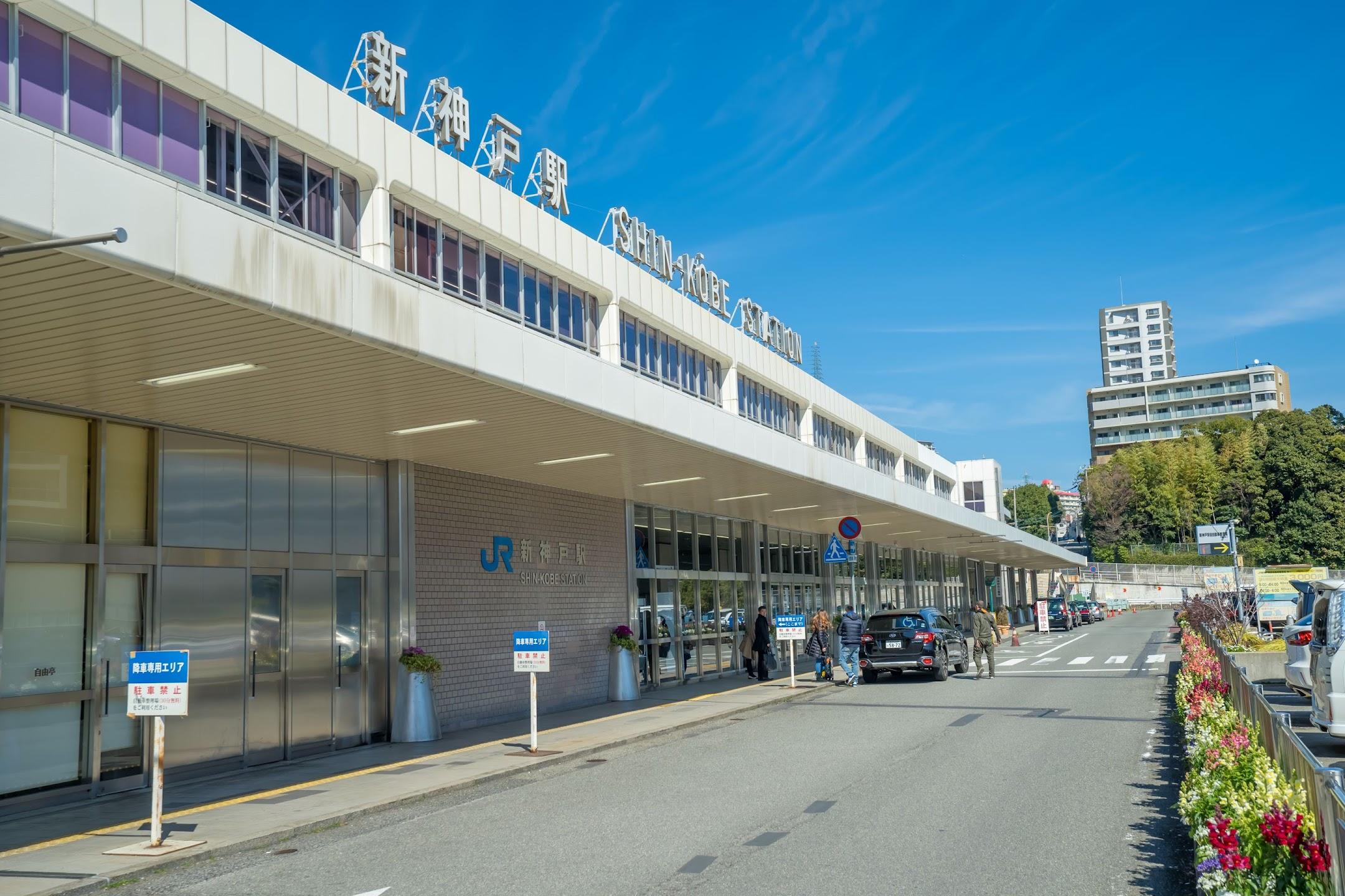 新神戸駅2