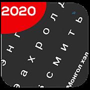 Mongolian Keyboard 2020 - Монгол Англи Emoji's New